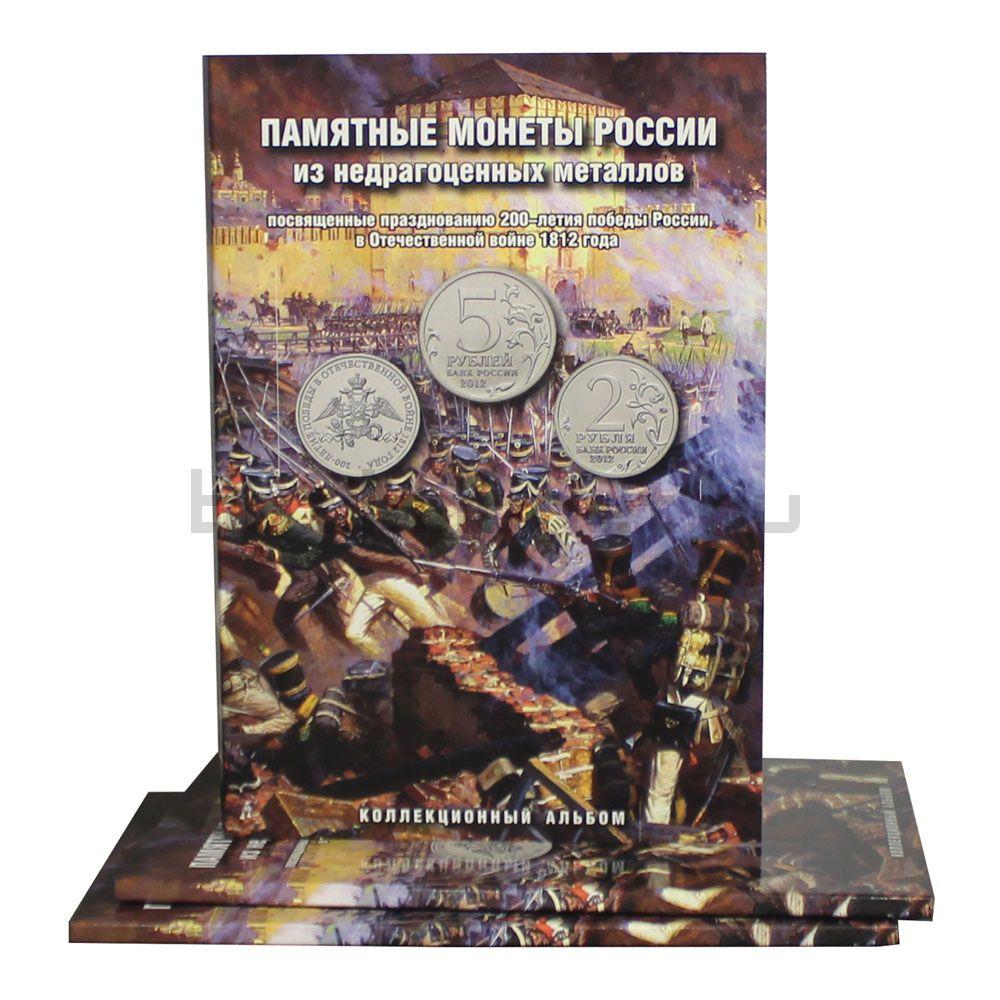 Альбом-планшет для монет «Бородино 1812-2012 гг.»