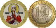 10 рублей, СВЯТАЯ МУЧЕНИЦА ТАТЬЯНА, цветная эмаль + гравировка