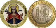 10 рублей, СВЯТАЯ ВЕЛИКОМУЧЕНИЦА ИРИНА, цветная эмаль + гравировка