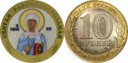 10 рублей, СВЯТАЯ РАВНОАПОСТОЛЬНАЯ НИНА, цветная эмаль + гравировка