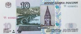 10 рублей 1997 г., модификация 2004 г., серия ЧЧ, нечастая ПРЕСС