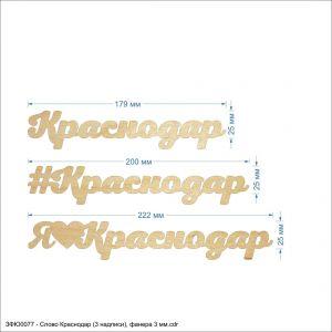 `Слово ''Краснодар (3 надписи)'' , фанера 3 мм