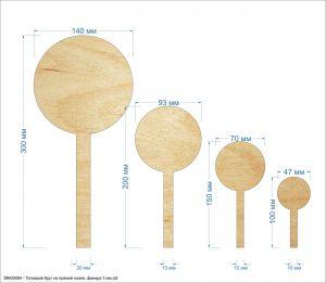 Топиарий ''Круг на прямой ножке'' , фанера 3 мм (1уп = 5шт)