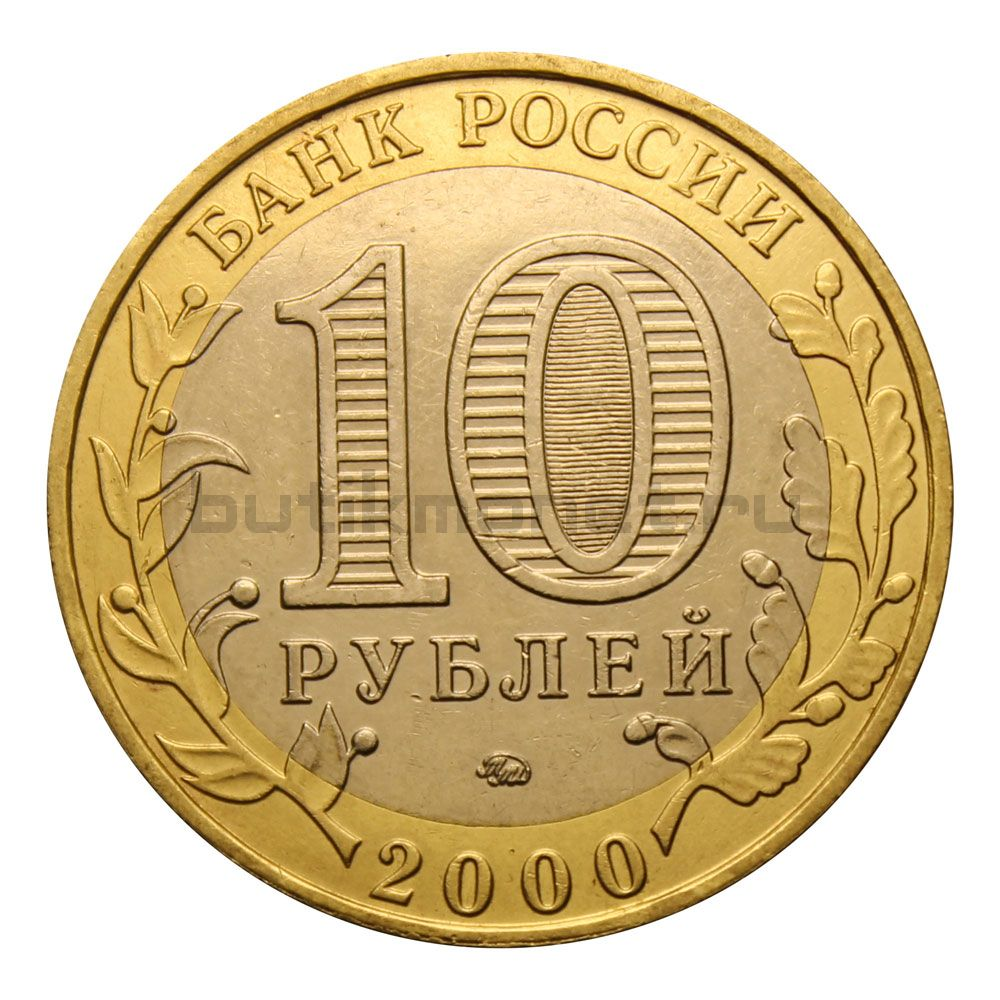 10 рублей 2000 ММД 55 лет Победы в ВОВ (Знаменательные даты)