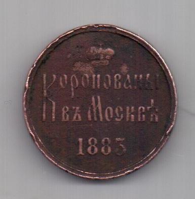 жетон 1883 г. RR !!! Коронация Александра III.