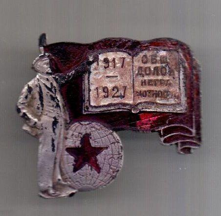 знак 1919 - 1927 г. Долой неграмотность