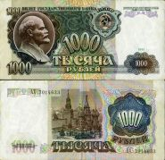 1000 РУБЛЕЙ 1991 ГОДА XF. ОТЛИЧНАЯ