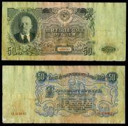 50 РУБЛЕЙ СССР 1947 ГОДА -- ЧХ 319042 -- РЕДКАЯ КУПЮРА, СОСТОЯНИЕ