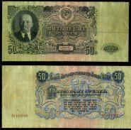 50 РУБЛЕЙ СССР 1947 ГОДА -- УЛ 167043 -- РЕДКАЯ КУПЮРА, СОСТОЯНИЕ
