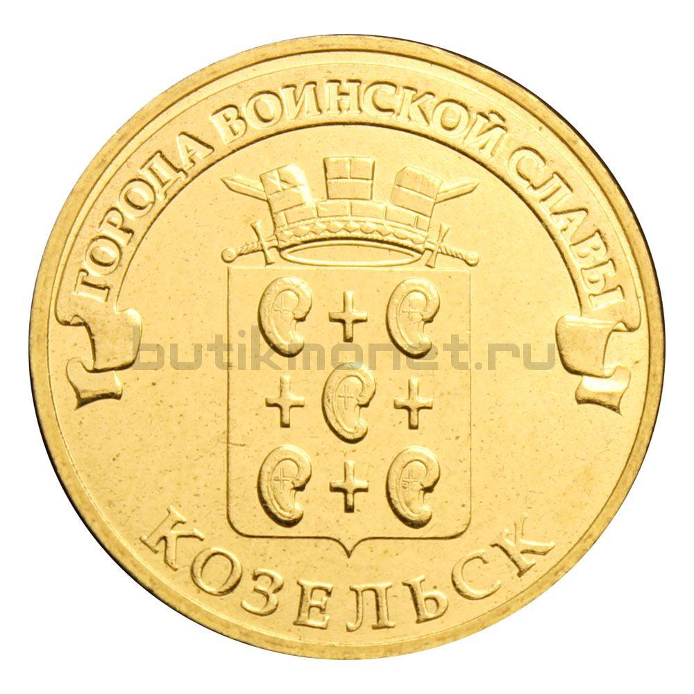 10 рублей 2013 СПМД Козельск (Города воинской славы)