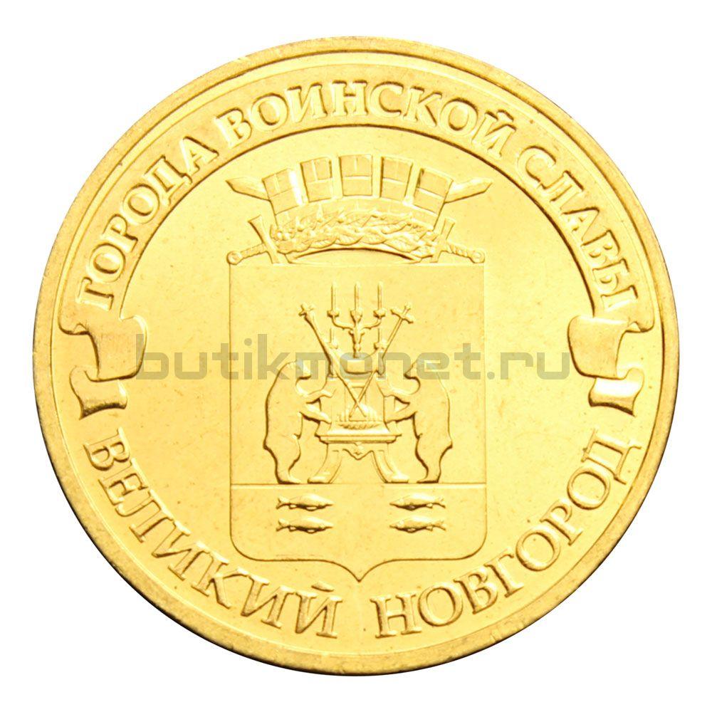10 рублей 2012 СПМД Великий Новгород (Города воинской славы)