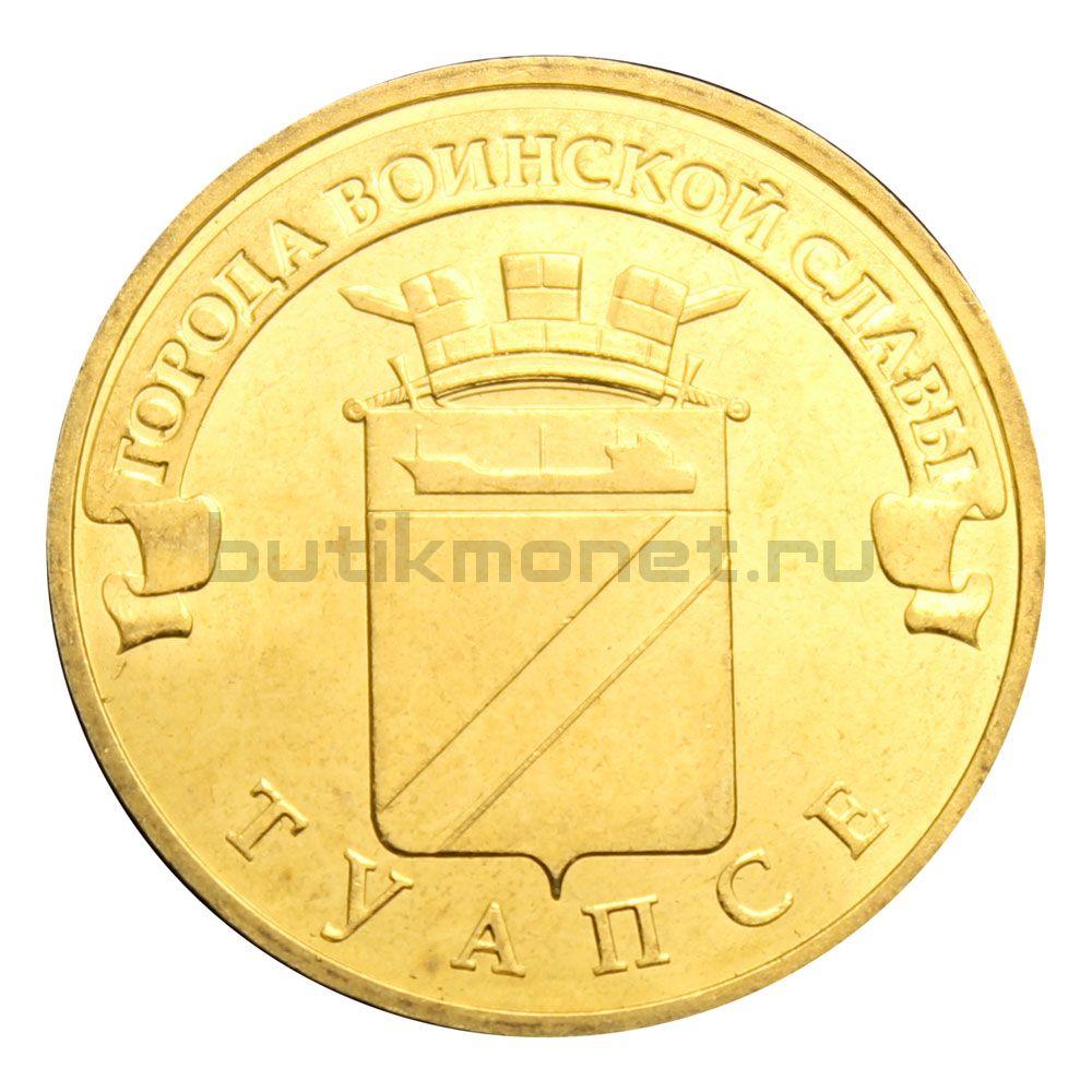 10 рублей 2012 СПМД Туапсе (Города воинской славы)