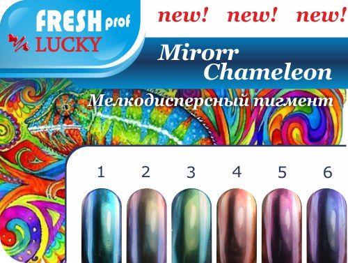 Chameleon Mirror shine Мелкодисперсный пигмент №1