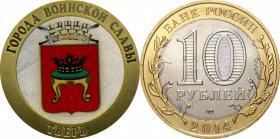 10 рублей,ТВЕРЬ, СЕРИЯ ГОРОДА ВОИНСКОЙ СЛАВЫ, цветная эмаль с гравировкой