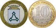 10 рублей,ВОЛОКОЛАМСК, СЕРИЯ ГОРОДА ВОИНСКОЙ СЛАВЫ, цветная эмаль с гравировкой