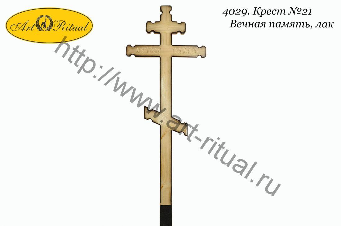 4029. Крест №21 Вечная память, лак