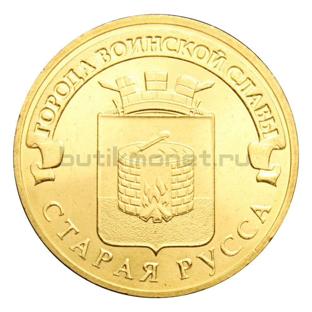 10 рублей 2016 СПМД Старая Русса (Города воинской славы)