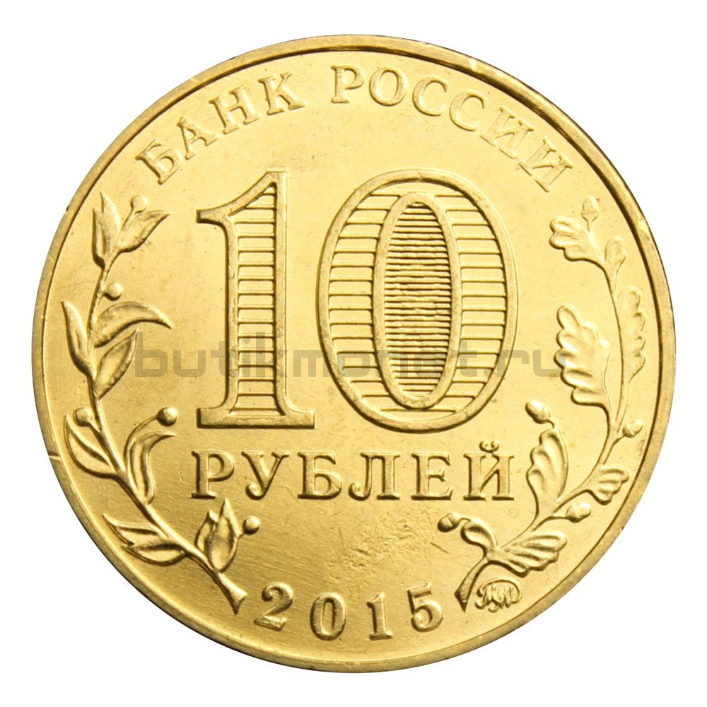10 рублей 2015 ММД Грозный (Города воинской славы)