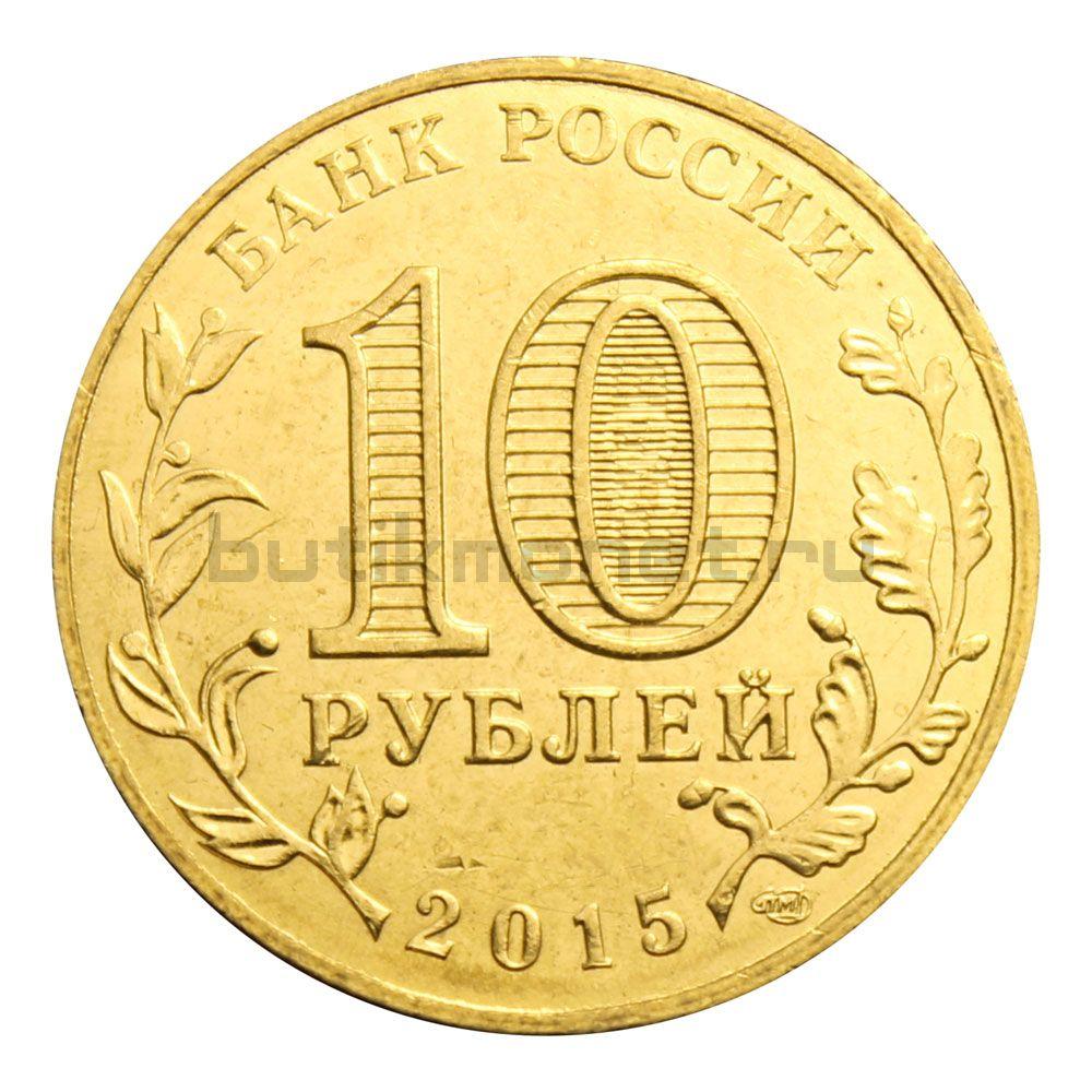 10 рублей 2015 СПМД Ковров (Города воинской славы)