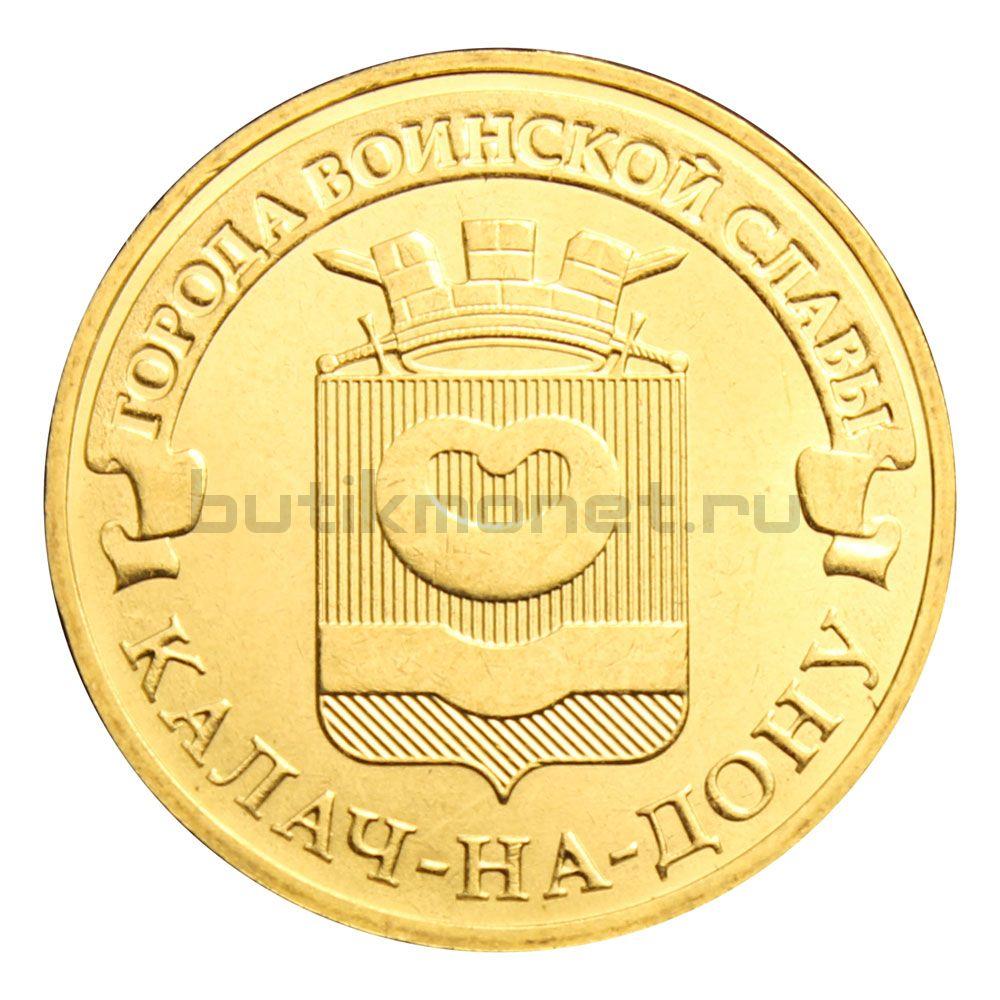 10 рублей 2015 СПМД Калач-на-Дону (Города воинской славы)