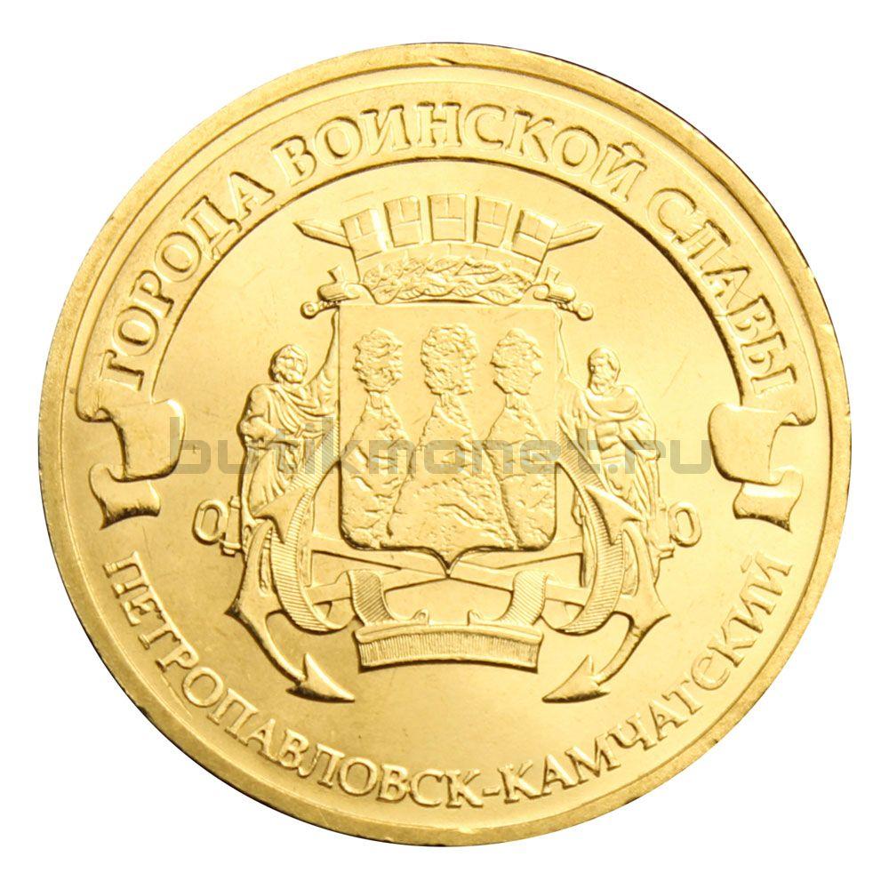 10 рублей 2015 СПМД Петропавловск-Камчатский (Города воинской славы)