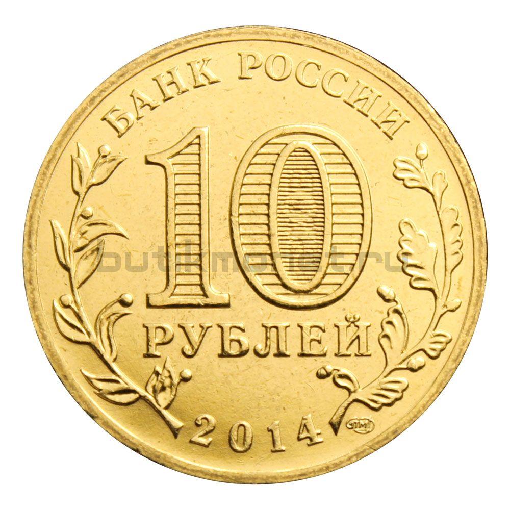 10 рублей 2014 СПМД Анапа (Города воинской славы)