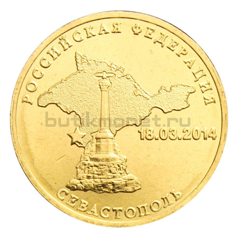 10 рублей 2014 СПМД Севастополь (Знаменательные даты)