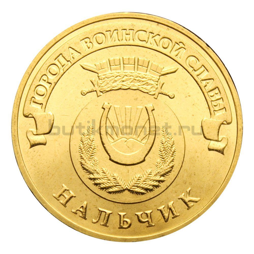 10 рублей 2014 СПМД Нальчик (Города воинской славы)