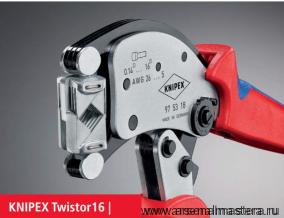 Пресс-клещи Twistor16 для контактных гильз , самонастраивающиеся головка 360 градусов (ОБЖИМНИК ручной) KNIPEX 97 53 18
