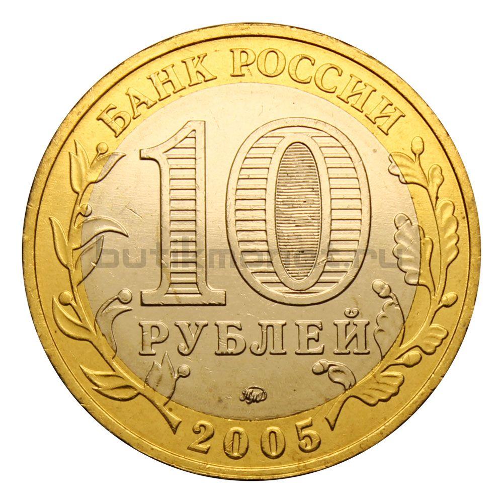 10 рублей 2005 ММД 60 лет Победы ВОВ 1941-1945 гг (Знаменательные даты) UNC