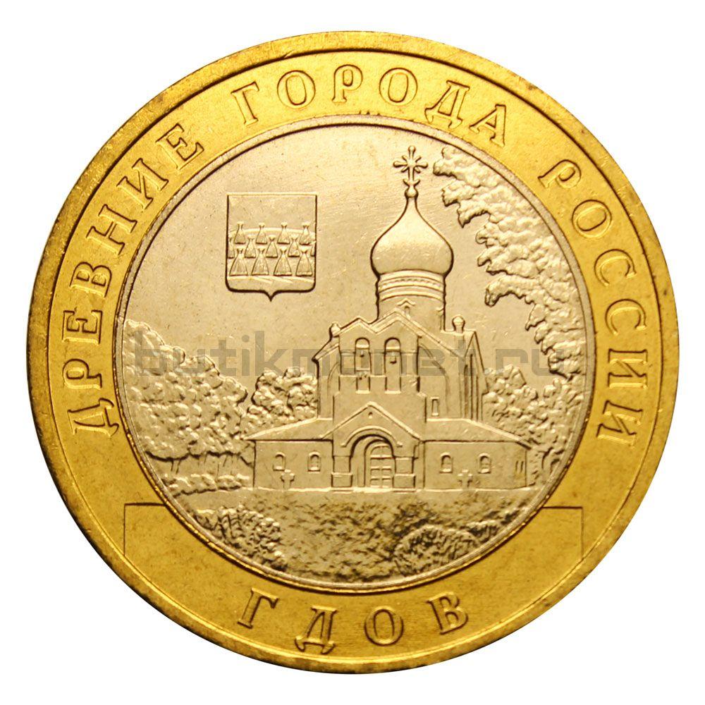 10 рублей 2007 ММД Гдов (Древние города России) UNC
