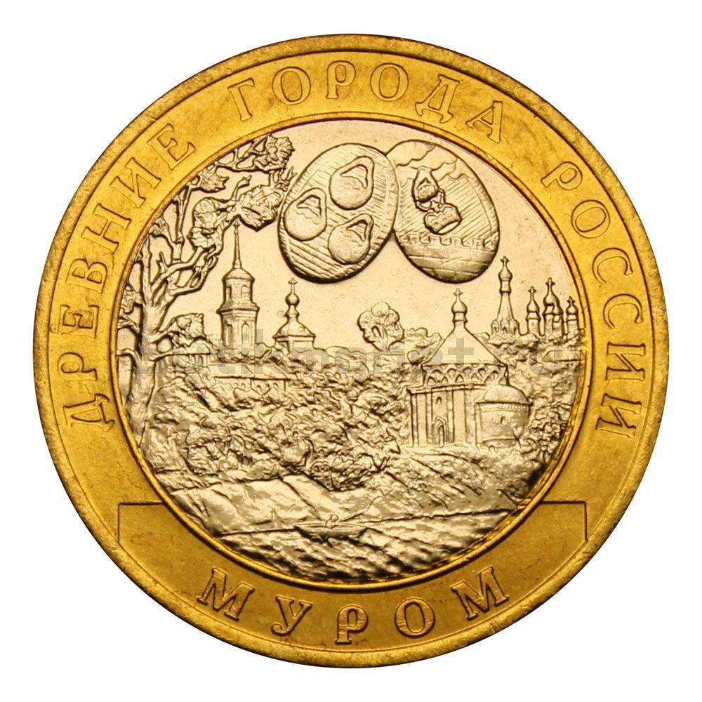 10 рублей 2003 СПМД Муром (Древние города России) UNC
