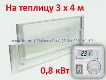 Комплект на теплицу 3х4 м из 2 ИК-нагревателей Thermo Glass П-04 400Вт и терморегулятора