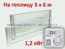 Комплект на теплицу 3х4 м из 2 ИК-нагревателей Thermo Glass П-06 600Вт и терморегулятора