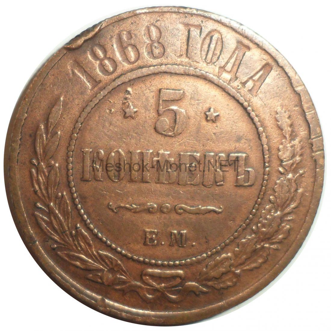 5 копеек 1868 года ЕМ # 1