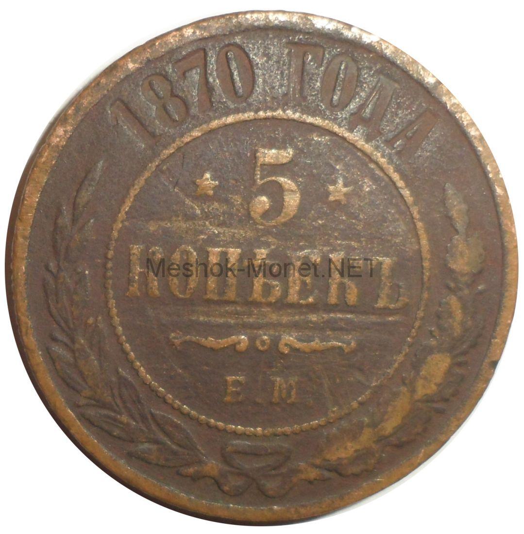 5 копеек 1870 года ЕМ # 1