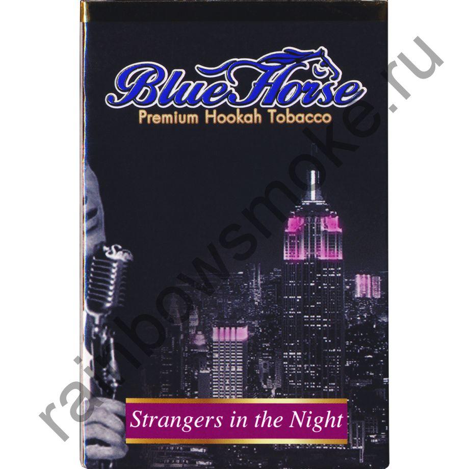 Blue Horse 50 гр - Strangers in the Night (Незнакомцы в Ночи)