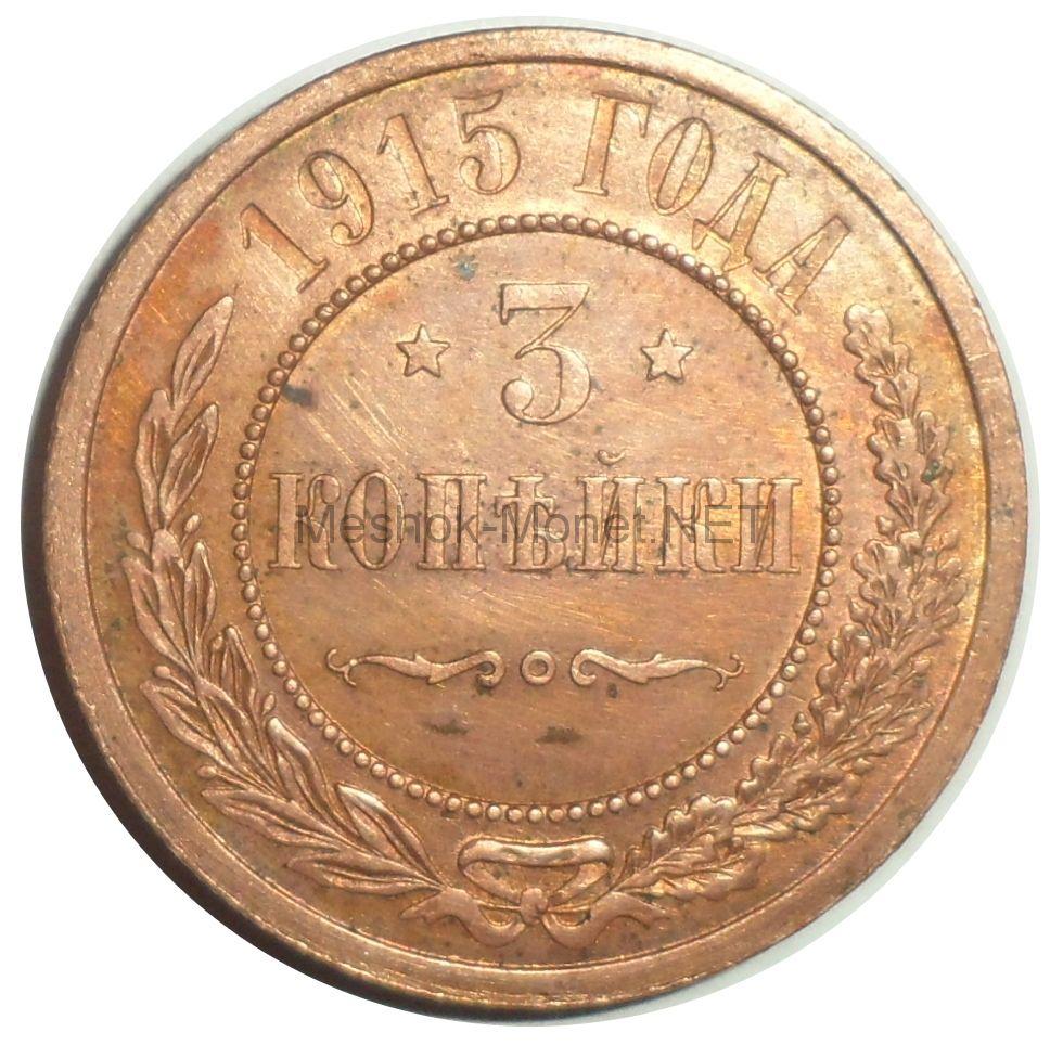 3 копейки 1915 года # 2