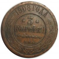 3 копейки 1908 года СПБ # 2
