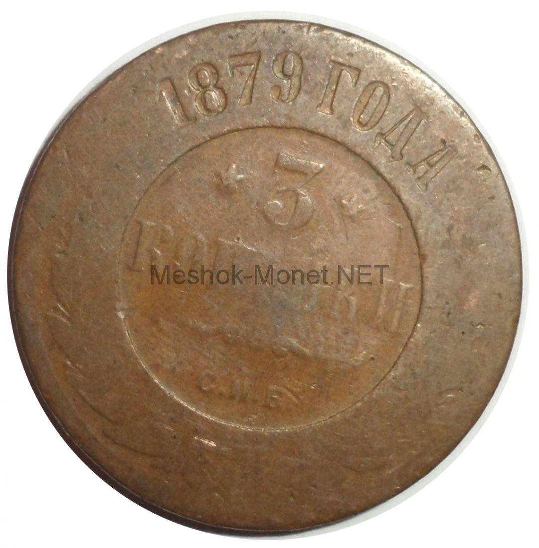 3 копейки 1879 года СПБ # 1