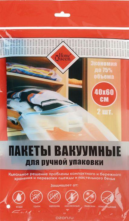Пакеты для вакуумной упаковки 40х60 2 шт 52727