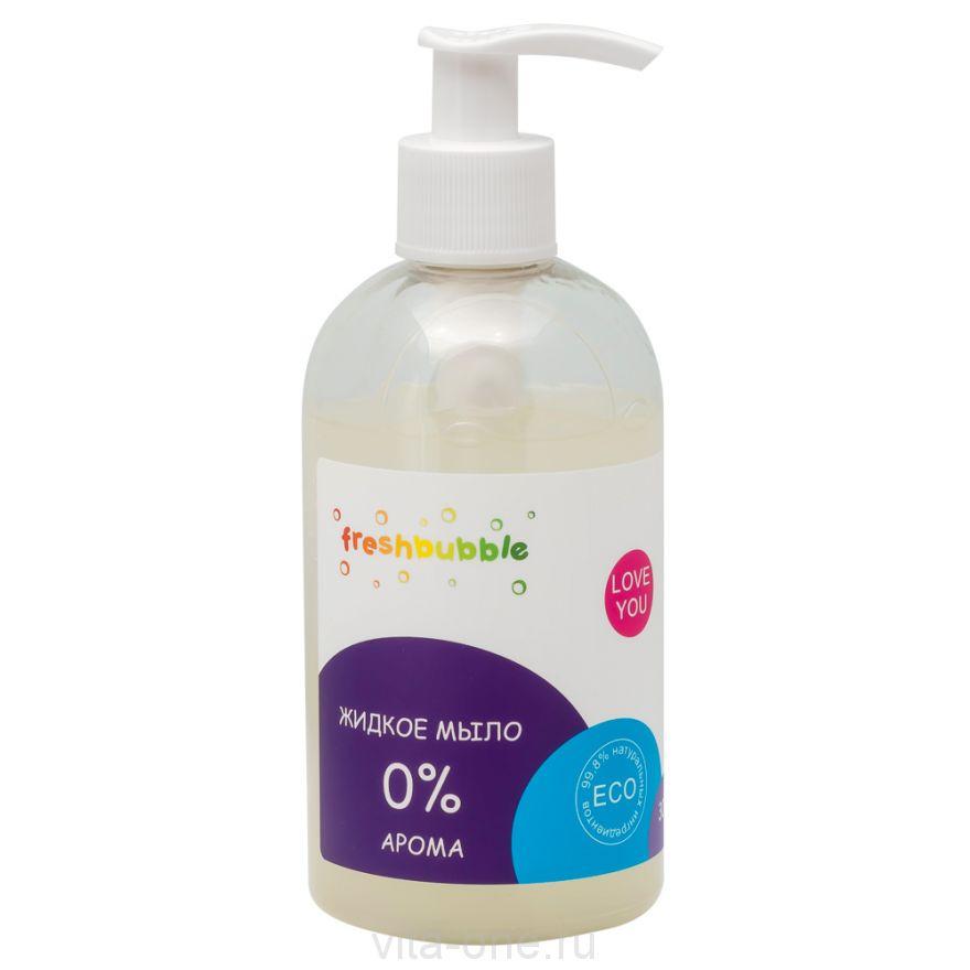 "Жидкое мыло   ""0% аромата""  Freshbubble (Фрешбабл) 300 мл"
