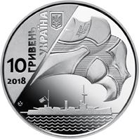 100 лет  Украинскому военно-морскому флоту 10 гривен Украина 2018