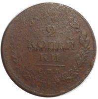 2 копейки 1811 года СПБ-ПС # 1