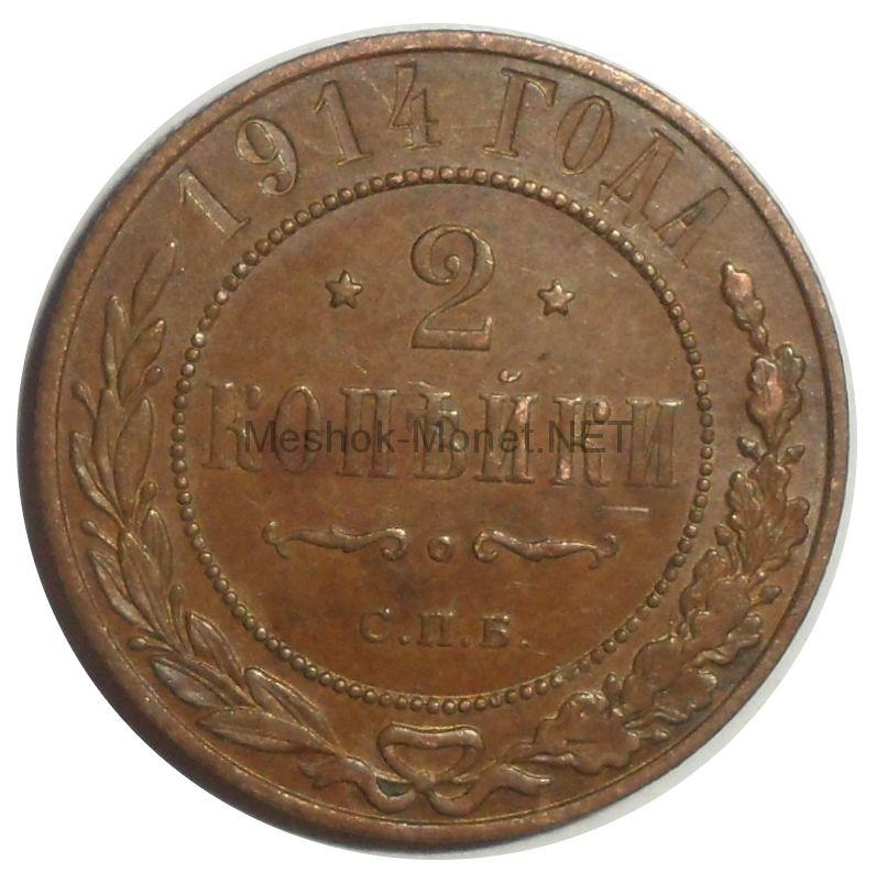 2 копейки 1914 года СПБ # 2