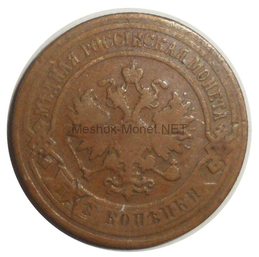 2 копейки 1900 года СПБ # 1