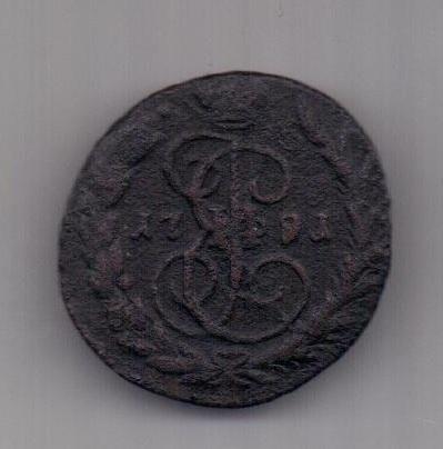 1 копейка 1791 г. редкий год