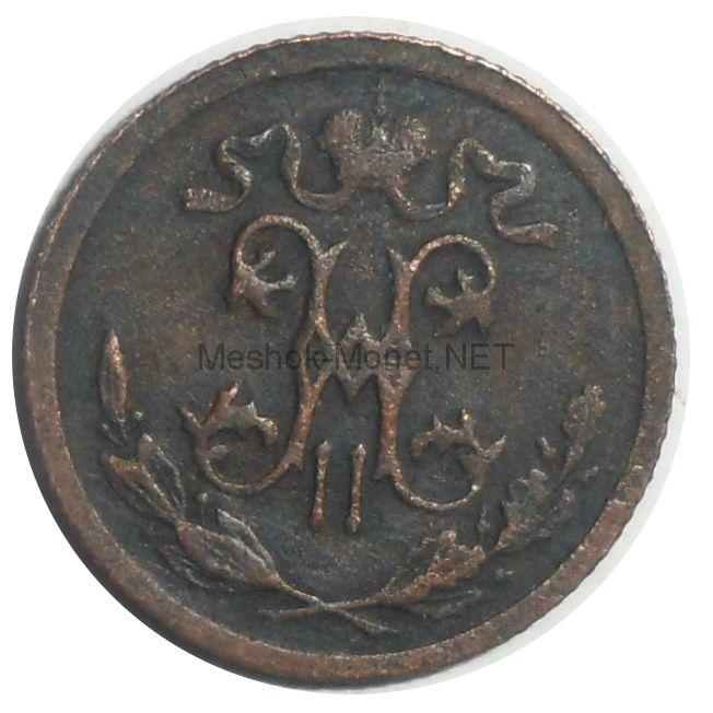 1/2 копейки 1913 года СПБ # 2