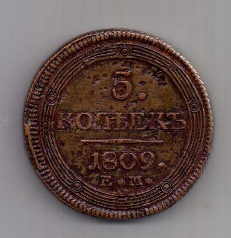 5 копеек 1809 г. редкий год