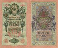 НИКОЛАЙ 2 - 10 рублей 1909 ГОДА Шипов Бубякин серия УР UNC ПРЕСС, из пачки